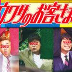 12/11放送 フジテレビ ウワサのお客様3時間スペシャルのスーパー主婦を見逃すな!