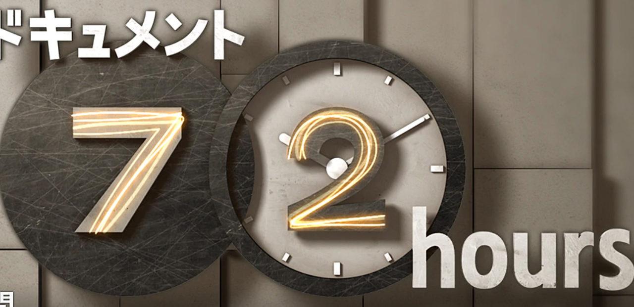 時間 Nhk ドキュメント 再 放送 72