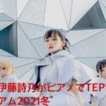 ピアノでTEPPENを獲る現役音大生伊藤詩乃、出身校や経歴は?TEPPEN2021冬