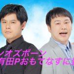 オジンオズボーン 秒で漢字暗記 漢字分解 歌ネタ香水 有田Pおもてなすに登場!