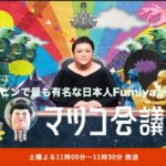 Fumiya、フィリピンで最も有名な日本人。SNS、芸能、事業で成功した秘密にマツコが迫る