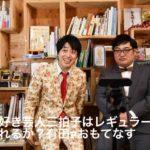 お笑いコンビ三拍子 味噌を愛する芸人はレギュラー出演を獲得出来るか 有田Pおもてなす