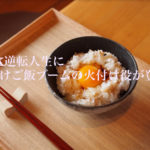 西垣源正さん、卵かけご飯に掛けた逆転人生 但熊に大行列が生まれた