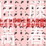 名誉トイレ診断士、ラジオin休憩室でトイレ愛を語る芸人佐藤満春、有吉ゼミに登場!