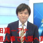 [悲報]NHK武田真一アナ、左遷人事で大阪異動、クロ現降板、官邸からまた圧力