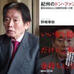 野崎幸助氏(紀州のドン・ファン)の経歴「金で全てを手に入れてきた人間の末路は所詮こんなもの」