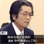 中村尊徳さん(元町議)不審死「警察が殺人事件と断定しないのは妻が疑われている可能性か」