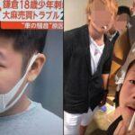 古橋京也容疑者のFacebookを特定「金髪にくわえタバコでイキってる在日野郎」鎌倉事件
